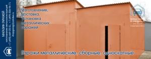 Гаражи металлические, сборные с односкатной крышей