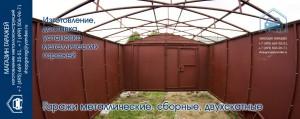 Гаражи металлические сборные с двухскатной крышей
