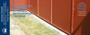 Металлический гараж сборно-разборный