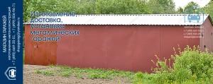 Металлический гараж с двухскатной крышей