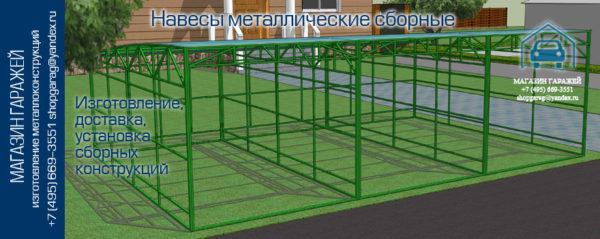 Сборные металлические конструкции по размерам заказчика. Металлоконструкции бытового и промышленного назначения.