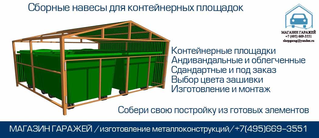 Навесы для контейнерных площадок